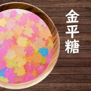 金平糖 150g|urakawamameten