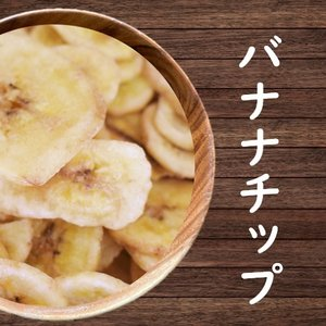 バナナチップ 180g|urakawamameten