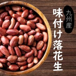 国産 味付け 落花生 260g|urakawamameten