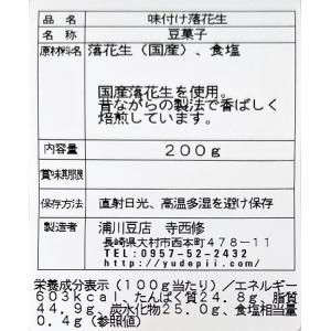 国産 味付け 落花生 260g|urakawamameten|03