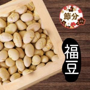 お面付き 節分 福豆(国産大豆) 1kg urakawamameten
