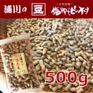 新物 塩ゆで落花生 【小粒】 500g 長崎県産|urakawamameten