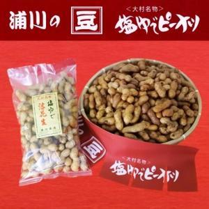 国産 塩ゆで落花生 【大粒】 500g|urakawamameten