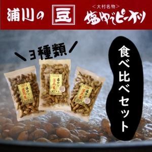 国産 塩ゆで落花生 食べ比べセット 3種|urakawamameten