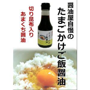 <福岡・浦野醤油醸造元>切り昆布入り たまごかけご飯醤油150ml