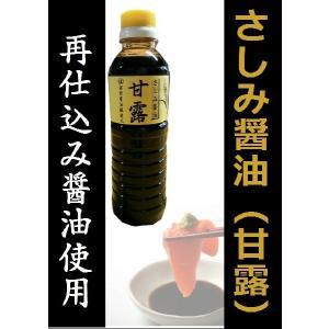 <福岡・浦野醤油醸造元>さしみ醤油(甘露)〜再仕込み〜 360ml
