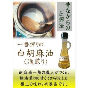 一番搾りの白胡麻油(浅煎り) 120g