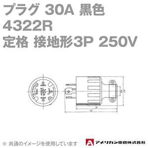アメリカン電機 引掛形 ゴムプラグ 接地3P30A250V 4322R|urarakastr