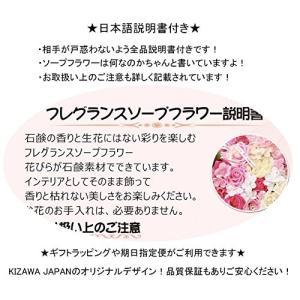KIZAWA 枯れない花 ソープ フラワー プレゼント ギフト 大切な人 へ 感謝 の 気持ち を 伝える 花束 ( 母の日 ・ バレンタイ|urarakastr