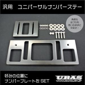 ナンバーステー 可変式 汎用 ナンバープレート ステー 移設 ユニバーサルナンバーステー URAS|uras