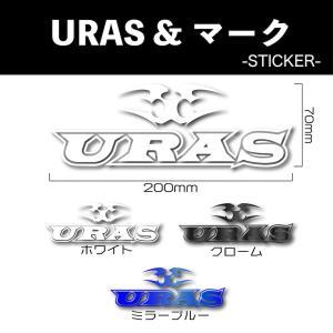 URAS ステッカー マーク URAS ユーラス URAS&マーク|uras