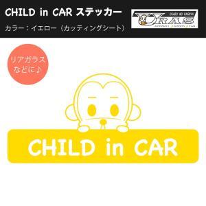 チャイルドインカー ステッカー 子供が乗っています かわいい キッズインカー URAS|uras