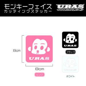 モンキーフェイス カッティングステッカー 猿 ステッカー かわいい UARS|uras