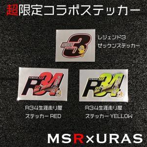 ステッカー R34 のむけん 超 限定 鈴木学×のむけん コラボ  メタル ステッカー MSR URAS|uras