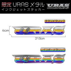 限定 URAS メタル ステッカー チタン レインボー インクジェット 貼りやすい 剥がしやすい |uras