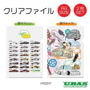 クリアファイル 車 レースカー キャラクター A4 2枚セット 人気 URAS|uras