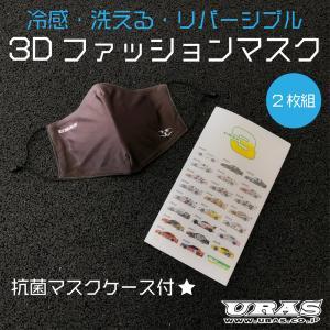 冷感 マスク マウスカバー ファッションマスク リバーシブル 洗える マスクケース 抗菌 2枚組 URAS  |uras