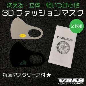マスク ファッションマスク ブラック グレー 3D 洗える マスクケース 抗菌 2枚組 URASの画像