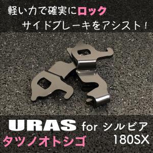 サイドブレーキ シルビア 軽く 効き アップ タツノオトシゴ URAS S15 S14 S13 180SX uras