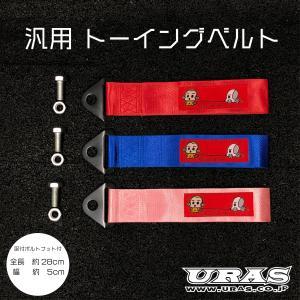 トーイングベルト 牽引ベルト 牽引フック ピンク 青 赤 汎用 URAS D1GP等公式戦使用可能|uras