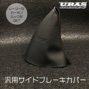 サイドブレーキ カバー 汎用 サイドブレーキ ブーツ ハンドブレーキ カバー カーボン 調 URAS uras