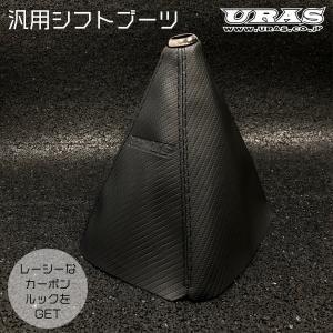 シフトブーツ シフトカバー カーボン 調 汎用 URAS uras