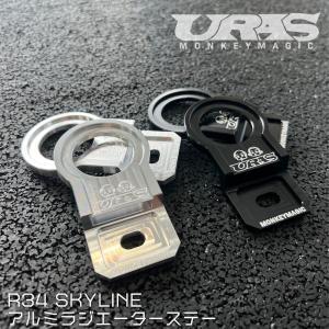 R34 ラジエーター ステー アルミ 削り出し ラジエーターステー スカイライン ER34 HR34 ENR34 ローレル C35 URAS uras