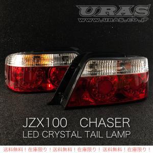 100系 チェイサー テールランプ テールライト JZX100 LED コンビテール クリア 紅白 URAS|uras