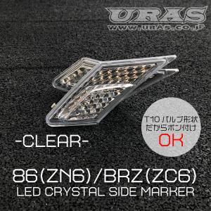 86 BRZ ウインカー ZN6 ZC6 LED クリスタルサイドマーカー サイドウインカー サイドマーカー クリア URAS|uras