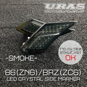 86 BRZ ウインカー スモーク ZN6 ZC6 LED クリスタルサイドマーカー サイドウインカー サイドマーカー スモーク URAS|uras