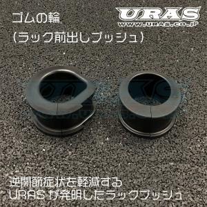 ラック 前出し ステアリングラック ブッシュ シルビア S14 S15 逆関節 URAS ゴムの輪 uras