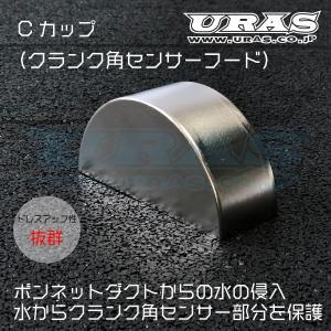 クランク角センサー シルビア クラセン カバー フード SR20 URAS Cカップ|uras