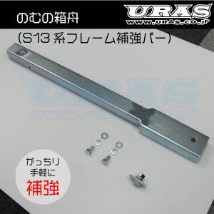S13 180SX 補強 メインフレーム のむの箱舟 URAS uras