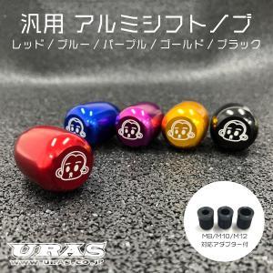 シフトノブ アルミ 汎用 紫 赤 青 黒 M8 M10 M12 URAS|uras