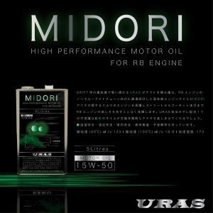 エンジンオイル 15w-50 スカイライン RB25 RB26 RB20 スポーツ 高性能 高品質 高級 緑色 MIDORI URAS|uras