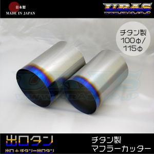 チタン マフラー カッター チタン製 マフラーカッター 100パイ 115パイ URAS 出口タン|uras