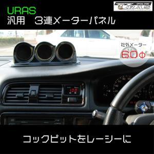 汎用 3連メーターパネル メーターフード 追加メーター FRP URAS エアロ uras