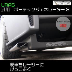ボーテックジェネレーター S ジェネレーター 汎用 FRP URAS エアロ uras