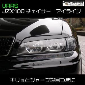 チェイサー アイライン JZX100 トヨタ 左右セット FRP URAS エアロ uras