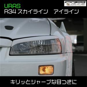 即納 R34 スカイライン アイライン ニッサン GT-R BNR34 HR34 ER34 ENR34 URAS エアロ uras