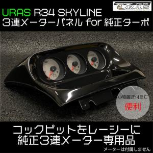 R34 スカイライン 3連 メーターパネル ターボ車純正メーター用 便利 FRP URAS|uras