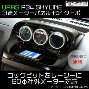 R34 スカイライン 3連 メーターパネル ターボ車社外メーター用 便利 FRP URAS uras