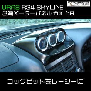 R34 スカイライン NA HR34 3連 メーターパネル 社外メーター用 便利 FRP URAS uras