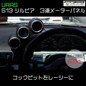 S13 シルビア 3連メーターパネル メーターフード 追加メーター FRP URAS エアロ uras