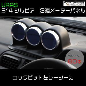 S14 シルビア 3連メーターパネル メーターフード 追加メーター FRP URAS エアロ uras