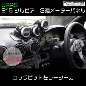 S15 シルビア 3連メーターパネル メーターフード 追加メーター FRP URAS エアロ uras