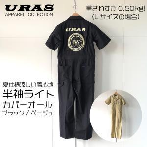 つなぎ 半袖 涼しい 薄手 軽い おしゃれ かっこいい ピット レース カバーオール URAS|uras