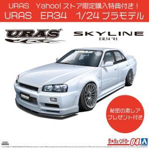 スカイライン プラモデル R34 URAS アオシマ 1/24 URAS ER34 スカイライン TYPE-R '01 ニッサン|uras