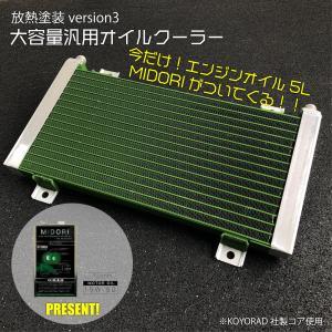 オイルクーラー 冷える 高性能 大容量 軽量 強い 汎用 緑 URAS FLEX KOYORAD|uras