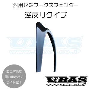 オーバーフェンダー 汎用 ワークスフェンダー 送料無料 70mm 左右 セミワークスフェンダー逆反りタイプ URAS  uras